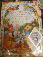 Отдается в дар Необыкновенная книга об удивительных животных