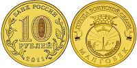 Отдается в дар монетка ГВС