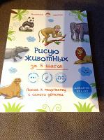 Отдается в дар Новая книга рисую животных