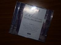 Отдается в дар Диск с классической музыкой