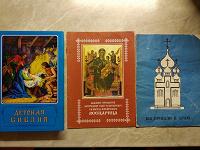 Отдается в дар Детская библия и пара буклетов