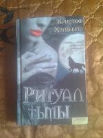Отдается в дар Кристоф Хардебуш «Ритуал тьмы»