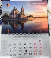 Отдается в дар Настенный календарь на 2019 год