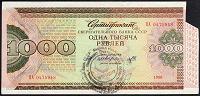 Отдается в дар Сертификат сберегательного банка СССР. 1000 рублей 1988 года.