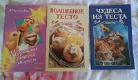 Отдается в дар Кулинарные книги.