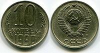 Отдается в дар Монеты погодовка СССР периода после 1961