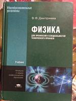 Отдается в дар Учебник физики для колледжей