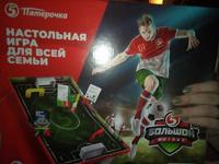 Отдается в дар Игра футбол