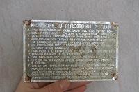 Отдается в дар Табличка металлическая
