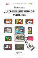 Отдается в дар Дневник дизайнера-маньяка — Яна Франк