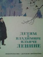 Отдается в дар Книжка о Ленине