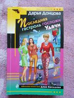 Отдается в дар Д.Донцова «Последняя гастроль госпожи Удачи»