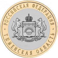 Отдается в дар монета Тюменская область