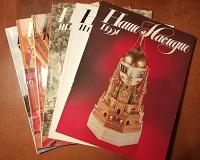 Отдается в дар Журналы «Наше Наследие» «Слово» «Памятники Отечества»