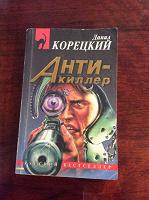 Отдается в дар Д.Корецкий «Анти-киллер»