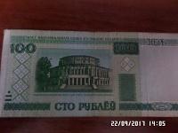 Отдается в дар 100 руб. Беларусь