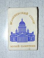 Отдается в дар Набор фотографий «Исаакиевский собор. Музей-памятник»
