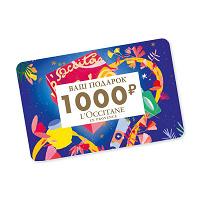 Отдается в дар Сертификат L'Occitane на скидку 1000 руб.
