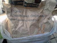 Отдается в дар Уголь для грилей и мангалов