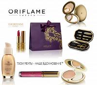Подарок Набор косметики от ORIFLAME
