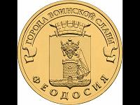 Отдается в дар Монета 10 рублей (Феодосия 2016 год)