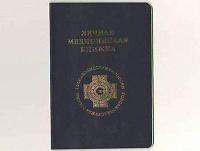 Отдается в дар Личная медицинская книжка