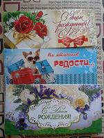 Отдается в дар Открытки/конверты для денег