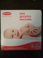 Отдается в дар диск «Курс детского массажа»