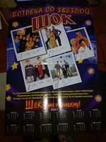 Отдается в дар Календарь-плакат-постер большой глянец с напечатанными автографами групп 2001г и Гарри Поттер, Газета Великий Устюг