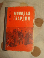Отдается в дар Книга Фадеева А. (Молодая Гвардия) роман