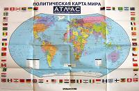 Отдается в дар Атлас Мира политический еще без нашего Крыма