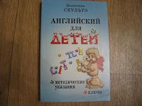 Отдается в дар Методическое пособие по английскому для детей