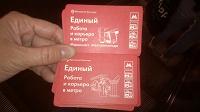 Отдается в дар метро билетики