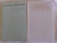 Отдается в дар Книги о театре, музыке и балете