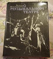 Отдается в дар «О музыкальном театре» В. Фельзенштейн