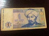 Отдается в дар 1 тенге Казахстана