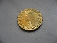 Отдается в дар Монета ГВС 10 руб. Наро-Фоминск