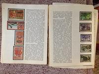Отдается в дар Для филателистов. Книга о марках «Страницы истории на почтовых марках»