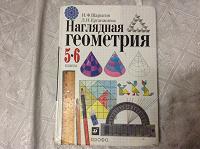 Отдается в дар Наглядная геометрия 5-6 класс