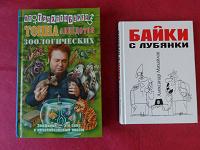Отдается в дар Книги юмористические