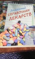 Отдается в дар Справочники лекарств