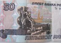 Отдается в дар 50 рублей на моб
