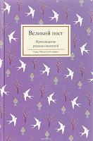 Отдается в дар Великий пост. Произведения русских писателей.