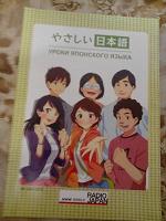 Отдается в дар Самоучитель японского языка