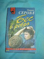 Отдается в дар книга Марина Серова