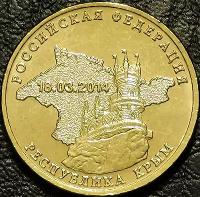 Отдается в дар 10 рублей 2014 Крым