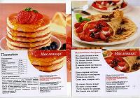 Отдается в дар открытки рекламные. рецепты