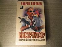 Отдается в дар Книги детективы Андрея Воронина