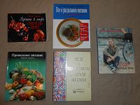 Отдается в дар Книги о диете, правильном/раздельном питании, здоровом образе жизни