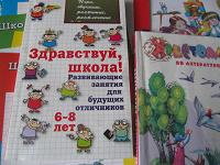 Отдается в дар Учебные пособия и книжки для детей